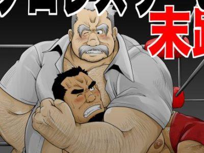 【親父エロ漫画】金に困った元プロレスラーがエロ親父に体を売る話。