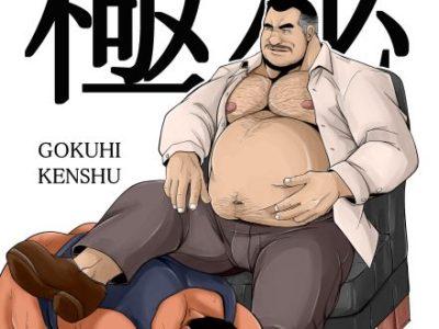 【熊親父エロ漫画】体育教師が校長から淫乱な虐待を受ける話。