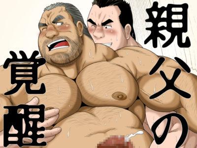 【親父エロ漫画】定年退職した親父とガチムチ息子が男同士のセックスをしてしまう!