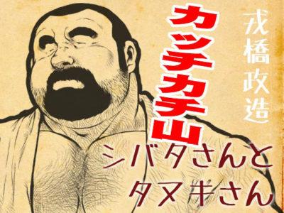 【褌親父漫画】シバタさんとタヌキさん~カッチカチ山~