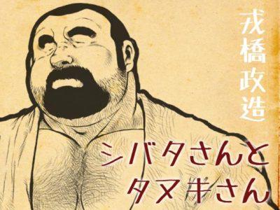 【褌親父漫画】シバタさんとタヌキさん