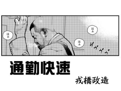 【スーツ親父漫画】通勤快速