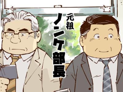 【熟年リーマン漫画】元祖ノンケ部長