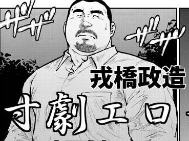 【親父漫画】親父が夜の公園でガテン系のむわっとしたチンポをしゃぶる!
