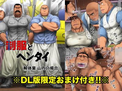 【変態親父漫画】制服とヘンタイ 解体業山内の場合