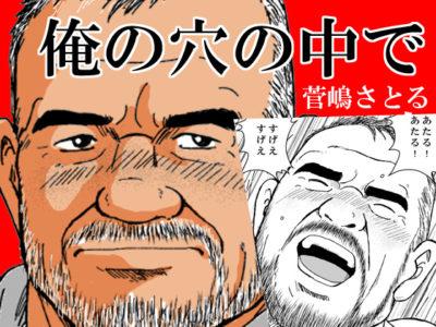 【親父リーマン漫画】俺の穴の中で