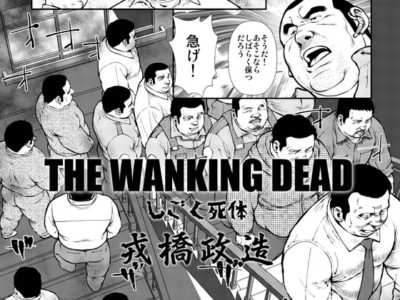 【制服組親父エロ漫画】THE WANKING DEAD -しごく死体-