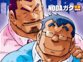 【親父エロ漫画】男達と秘密の十三夜
