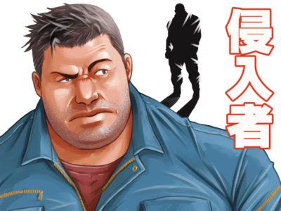 【親父エロ漫画】侵入者