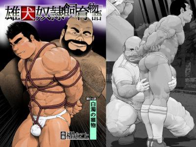 【調教エロ漫画】雄犬奴隷飼育物語 第1話 白濁の獲物