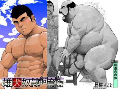 【調教エロ漫画】雄犬奴隷飼育物語 第2話 屈虐の肉体