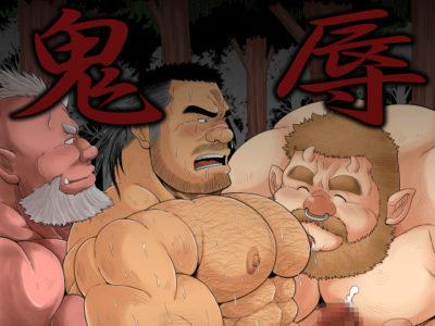 【親父エロ漫画】ガチムチ中年が鬼二人組に犯される!