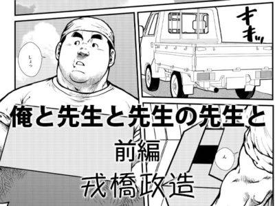 【親父エロ漫画】俺と先生と先生の先生と~前編~
