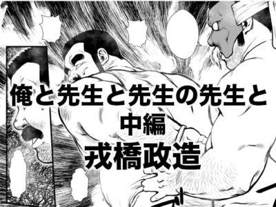 【親父エロ漫画】俺と先生と先生の先生と~中編~