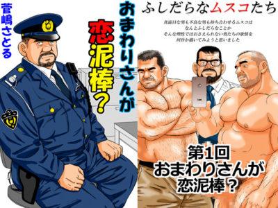 【制服親父エロ漫画】「おまわりさんが恋泥棒?」~ふしだらなムスコたち第1回~