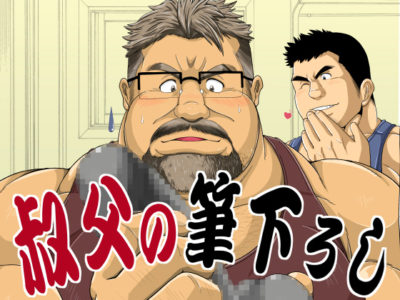 【親父エロ漫画】叔父の筆下ろし