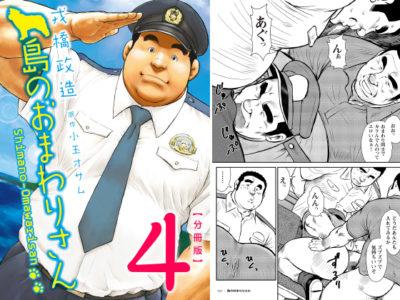 【デブ親父エロ漫画】島のおまわりさん 第七話+第八話