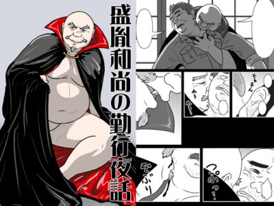 【親父エロ漫画】盛胤和尚の勤行夜話