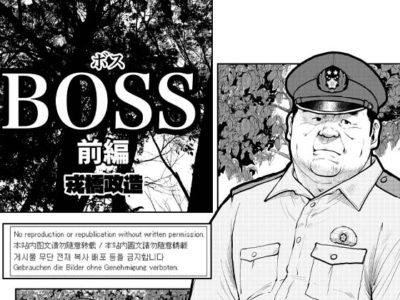 【制服親父エロ漫画】BOSS―前編―