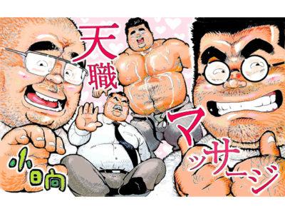 【親父コミック】天職マッサージ