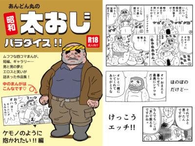 【親父4コマ漫画】あんどん丸の昭和太おじパラダイス!! ケモノのように抱かれたい!!編