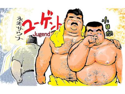 【親父エロ漫画】ユーゲント