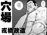 【中年親父漫画】ガチムチリーマンがガテン系の男たちに犯される!